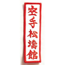 """Emblema brodată """"Karate Shotokan"""" Kanji"""